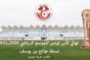 مباراة الدور نهائي لكأس تونس بملعب جربة ميدون