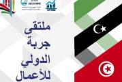ملتقى جربة التونسي الليبي يبحث سبل جعل البلدين منصة أعمال إقليمية
