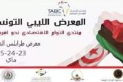 معرض اقتصادي ليبي-تونسي:1200 رجل اعمال تونسي يصلون طرابلس