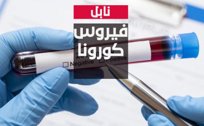 نابل: تسجيل 10 وفيات و154 إصابة جديدة بفيروس كورونا