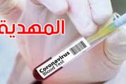 المهدية : تسجيل 75 إصابة جديدة بفيروس كورونا