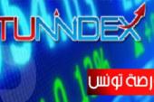 توننداكس يقفل معاملات الثلاثاء على تراجع ب 12ر0 بالمائة