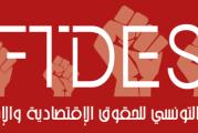 منتدى الحقوق الاقتصادية والاجتماعية:استقالة رئيس الحكومة أولوية بالنسبة للبلاد في الوقت الحالي