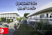وزارة التعليم العالي تعلن عن فتح باب الترشح لنيل الجائزة الوطنية للبحث العلمي والتكنولوجيا لسنة 2020