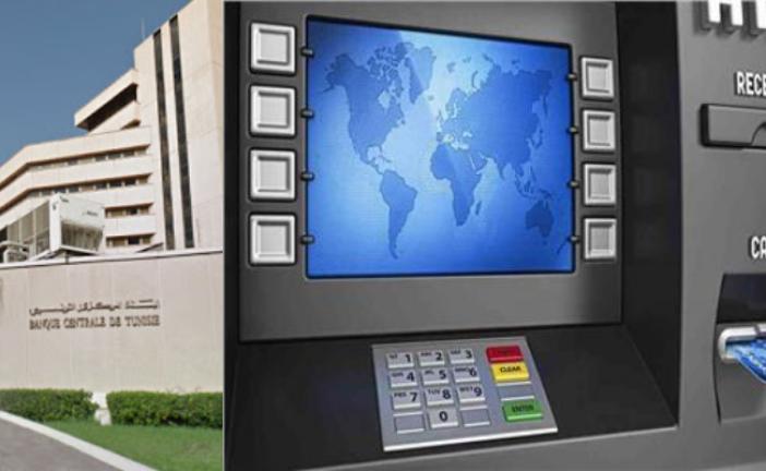 البنك المركزي يدعو إلى تأمين عمليات الدفع الالكتروني بالمناطق التي يشملها الحجر الصحي