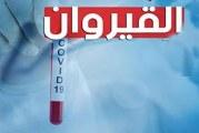 بفعل تواصل ارتفاع نسق العدوى بكورونا، وزير الصحة يقرر إرسال فريق طبي إلى القيروان