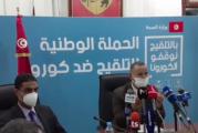 المكلف بتسيير وزارة الصحة : الوضع الوبائي الحالي بتونس جيد ويجب توخي الحذر توقيا من موجات أخرى أكثر خطورة