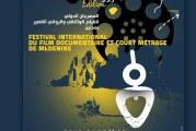 """فتح باب المشاركة في المهرجان الدولي """"فيلمي الوثائقي الاول"""" بتونس"""
