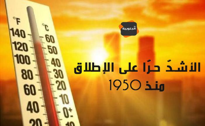 أوت 2021 الشهر الأشدّ حرّا على الإطلاق في أشهر أوت منذ سنة 1950