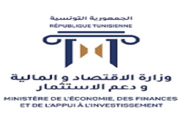 وزارة الاقتصاد:الوضع الاستثنائي والظرفي لتونس لا يشكل عائقا لتنفيذ برامج التعاون
