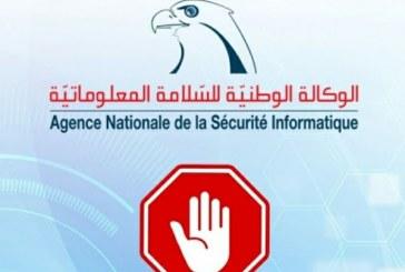 وكالة السلامة المعلوماتية تّحذر من حملة تصيّد وتدعو لاستعمال كلمات عبور قوية