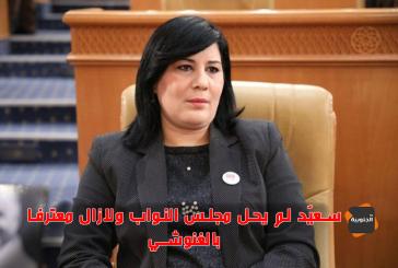 عبير موسي: سعيّد لم يحل مجلس النواب ولازال معترفا بالغنوشي