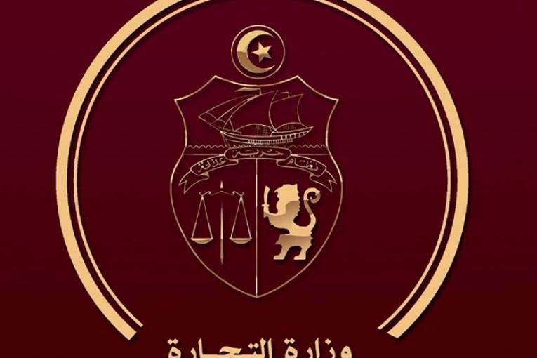 وزارة التجارة: تمديد في فترة الصولد الصيفي (بلاغ)