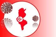 وزارة الصحة تسجّل 19 وفاة و2036 إصابة جديدة بكورونا بتاريخ 9 سبتمبر الجاري