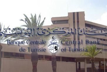 """البنك المركزي التونسي يستعد للإنضمام إلى النظام الاقليمي للمقاصة والمدفوعات العربية """"بنى"""""""
