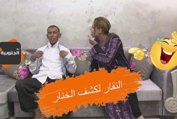 النقار عضو في مجلس النواب و زهو تنصح فيه ..