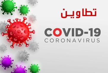 تطاوين : انخفاض كبير في عدد الإصابات والوفيات جراء فيروس كورونا